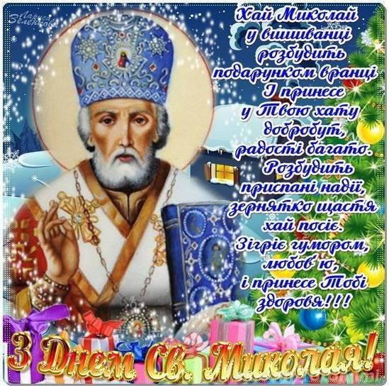 С Днем святого Николая - красивые картинки с поздравлениями (25 штук)