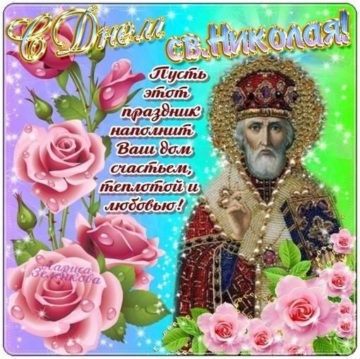 Красивые картинки С Днем святого Николая Лара Зеленкова