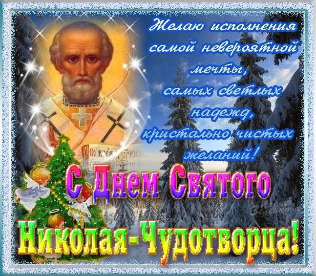 Лариса Зеленкова - картинки и открытки с Днем святого Николая