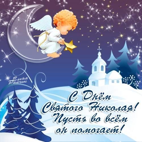 """Красивые картинки """"С Днем святого Николая"""" бесплатно"""