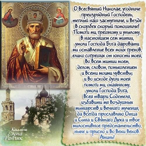 Красивые поздравления с Днем святого Николая в картинках