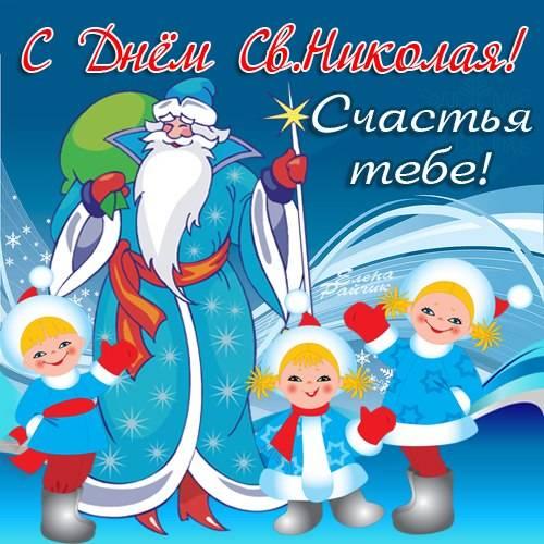День святого Николая - картинки для детей
