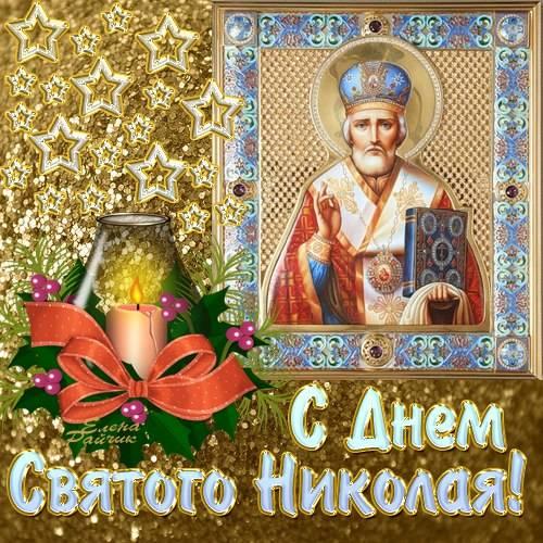 Поздравления с Днем святого Николая в картинках скачать