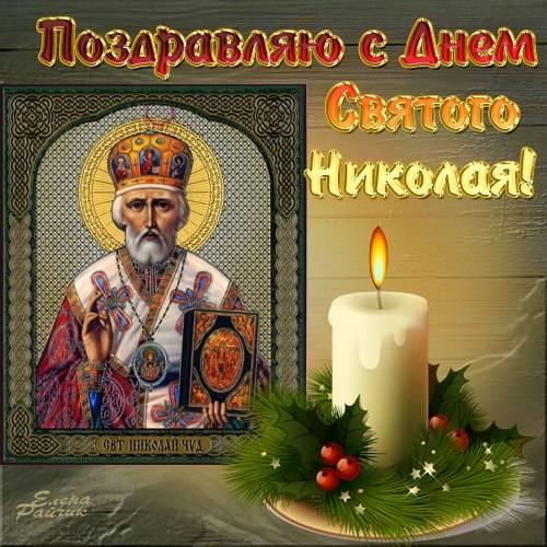Поздравления с Днем святого Николая в картинках скачать бесплатно