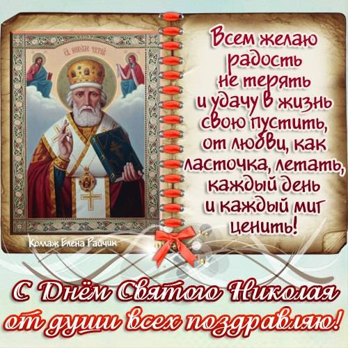 Красивые поздравления с Днем святого Николая в картинках скачать
