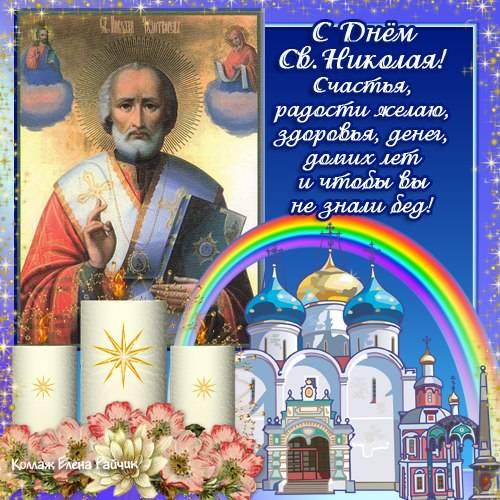 Красивые поздравления с Днем святого Николая в картинках бесплатно