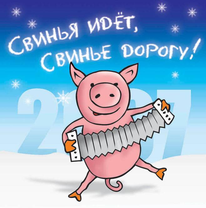 Скоро Новый год свиньи - картинки прикольные скачать