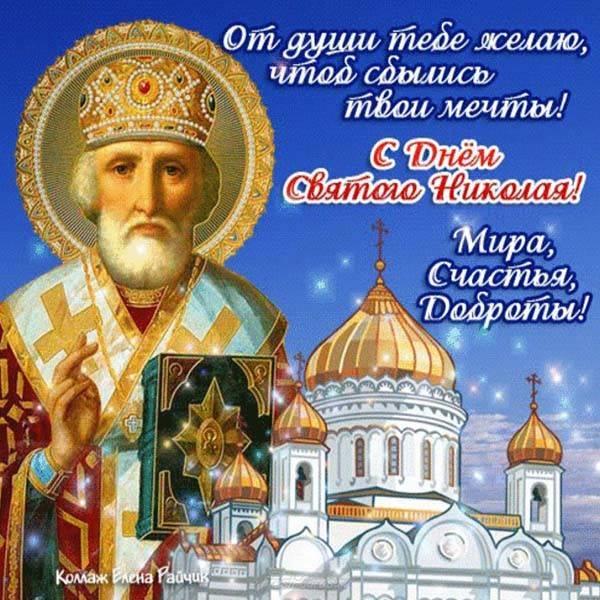 Поздравления с Днем Святителя Николая Чудотворца