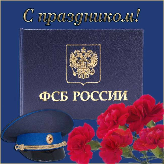 Открытки поздравления с Днем ФСБ
