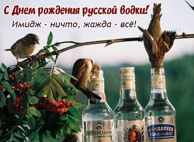 С Днем рождения русской водки прикольные картинки-поздравления скачать