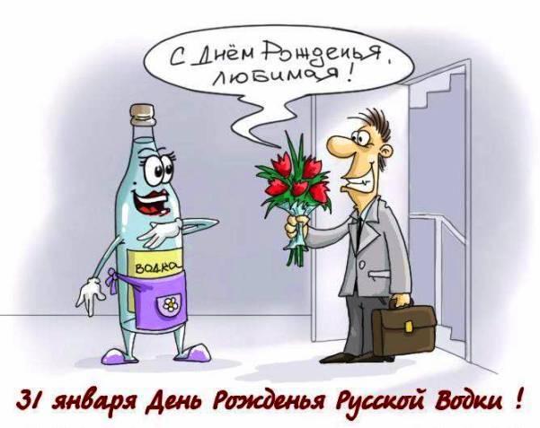 День рождения русской водки - картинки прикольные бесплатно
