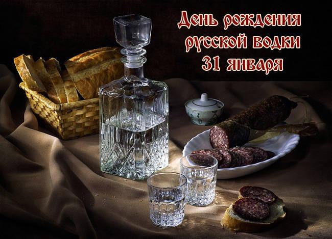 С Днем рождения русской водки прикольные картинки-поздравления