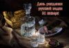 День рождения русской водки - история, факты, картинки
