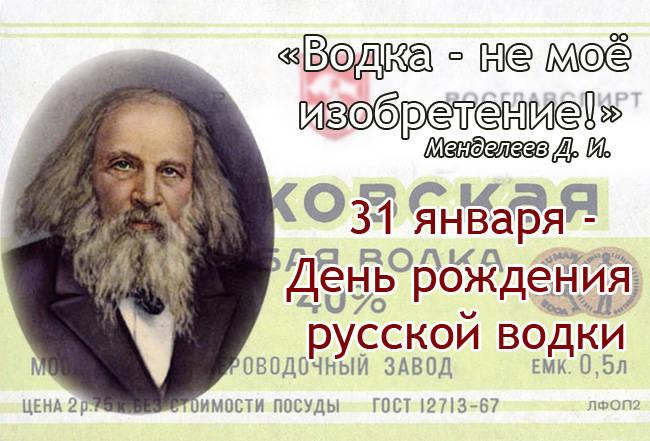 День рождения русской водки - картинки прикольные скачать