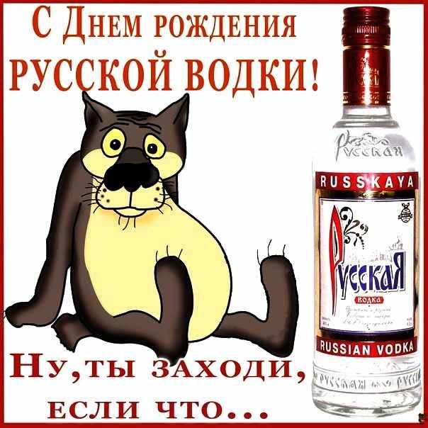 Прикольные картинки День рождения русской водки