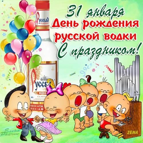 Прикольные картинки ко Дню рождения водки скачать