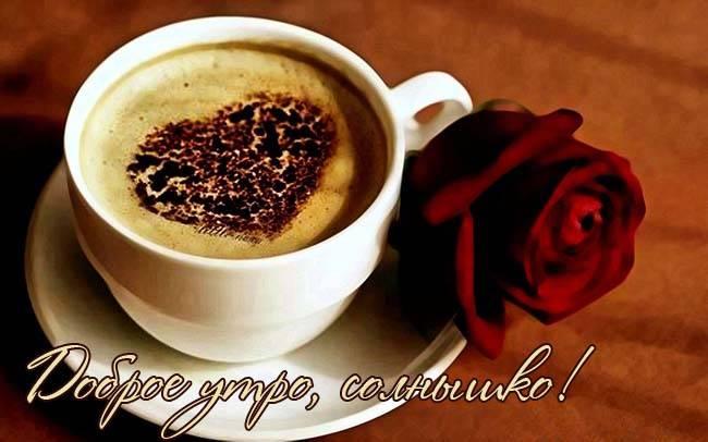 С добрым утром любимой девушке - красивые картинки и пожелания