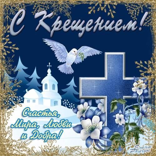 """Красивые картинки """"Крещение Господне"""" от Елены Райчик"""