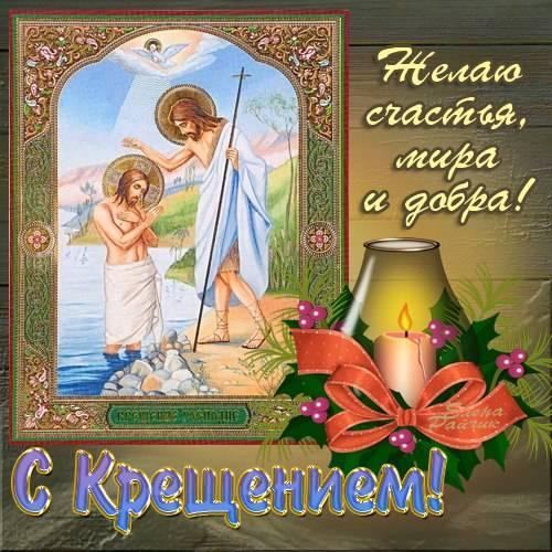 С Крещением Господним картинки красивые с поздравлениями