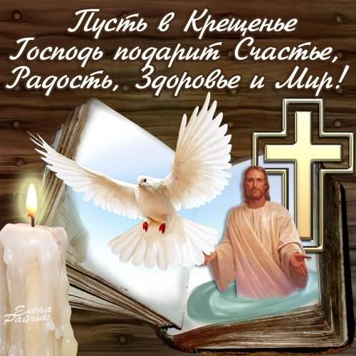С Крещением Господним картинки красивые с поздравлениями бесплатно