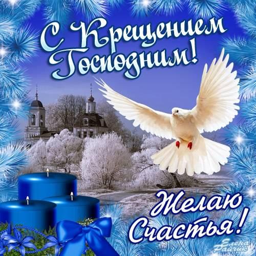 Картинки с Крещением Господним с голубем