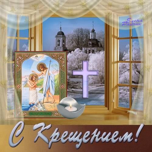 Картинки с Крещением Господним с поздравлениями скачать бесплатно