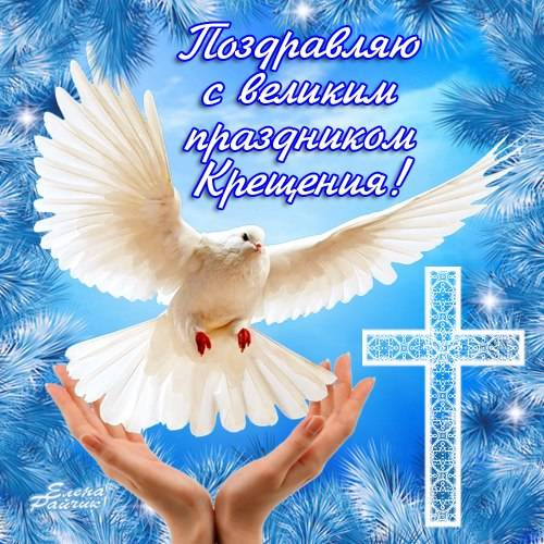 Самые красивые Картинки с Крещением Господним