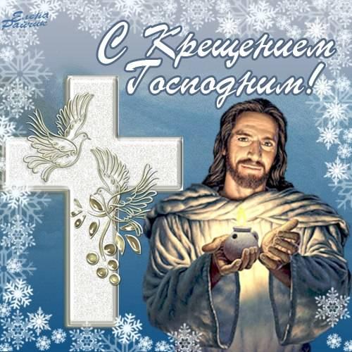 """Красивые картинки """"Крещение Господне"""" бесплатно"""