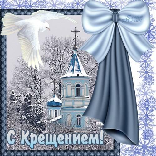 Крещение Господня картинки скачать бесплатно