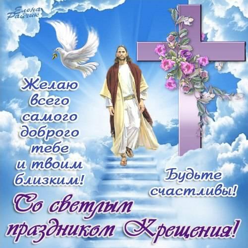 С Крещением Господним картинки красивые скачать