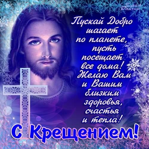 С Крещением Господним картинки красивые с Иисусом