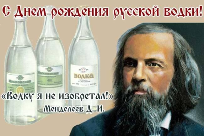 Является ли Менделеев отцом русской водки