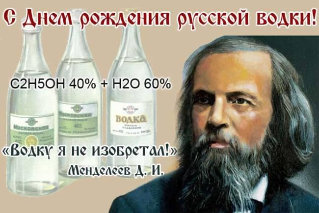 Картинки- поздравления с Днем рождения русской водки