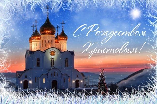 Красивые короткие смс-поздравления с Рождеством Христовым