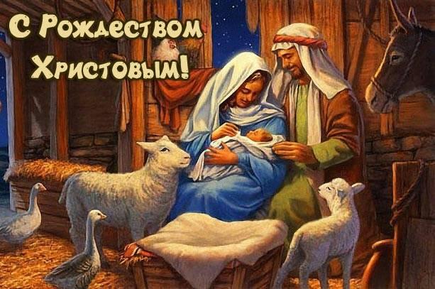 Смс-поздравления с Рождеством Христовым - короткие четверостишия