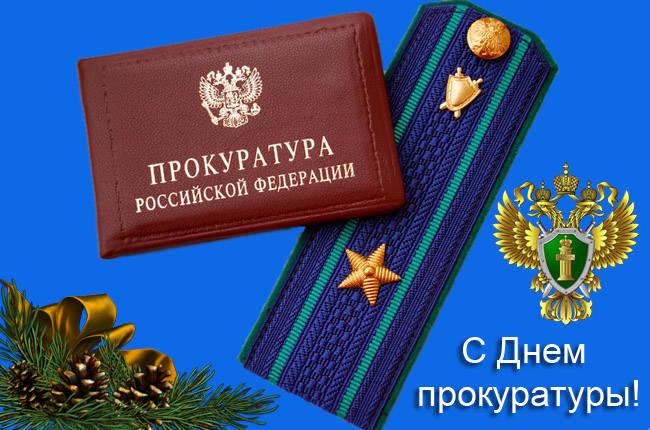 Поздравления с Днем работника прокуратуры (стихи, проза, картинки)