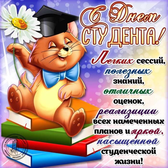 С Днем студента - прикольные поздравления-открытки скачать