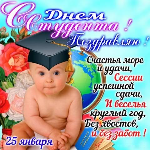 Прикольные поздравления с Днем студента 25 января