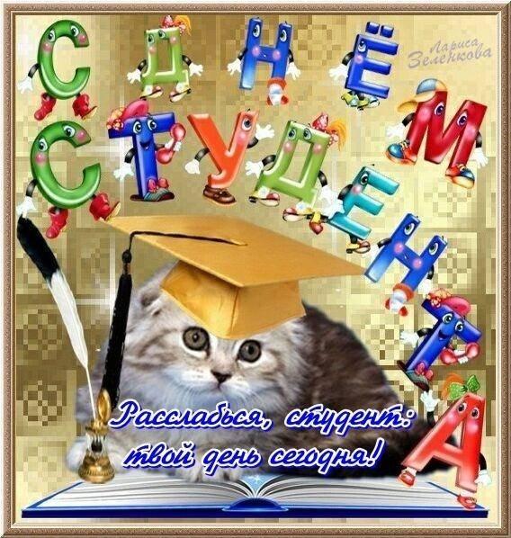 Поздравления с Днем студента - прикольные картинки бесплатно