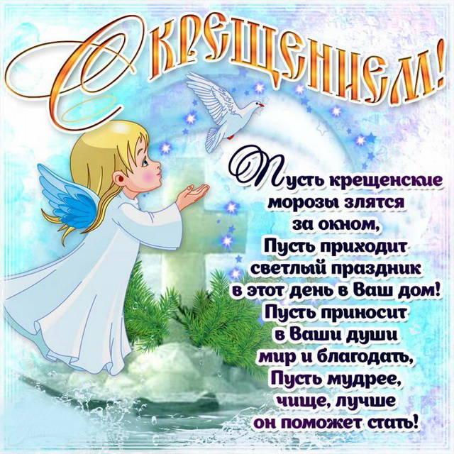 Крещение Господня - красивые картинки скачать бесплатно