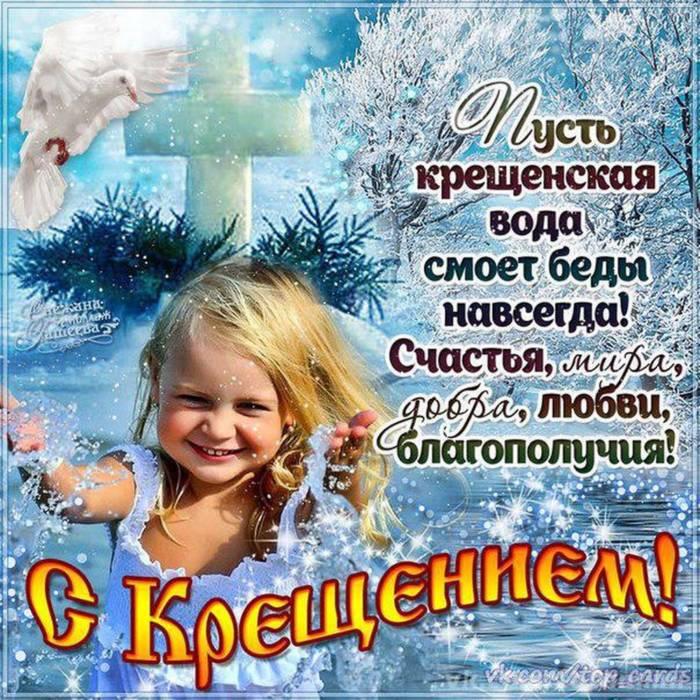 Картинки с Крещением Господним бесплатно