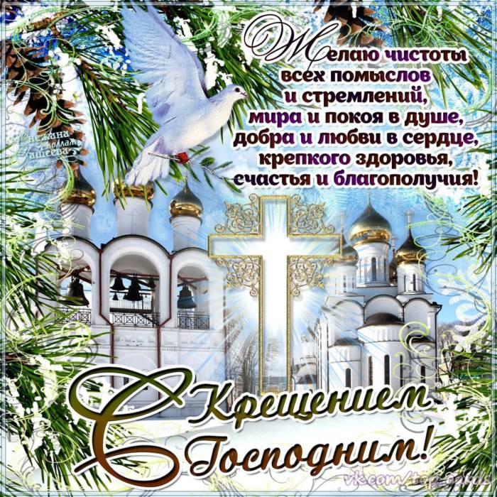 Духневич, с крещение господне открытки