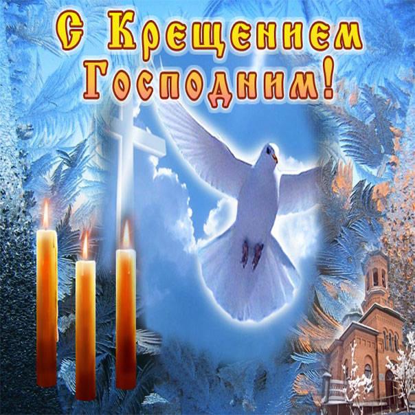 Красивые картинки с Крещением Господним бесплатно скачать