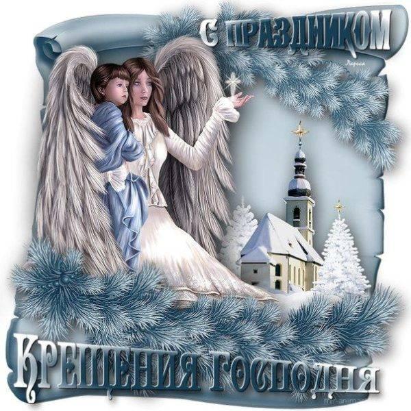 С Крещением Господним - бесплатные картинки красивые скачать