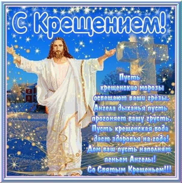 С крещением красивые картинки с надписями