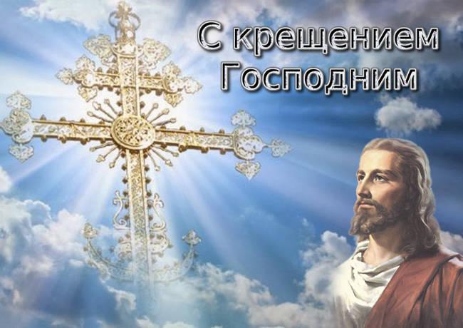 С Крещением Господним - лучшие картинки поздравления