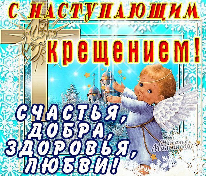С Крещением Господним - бесплатные картинки красивые с детьми