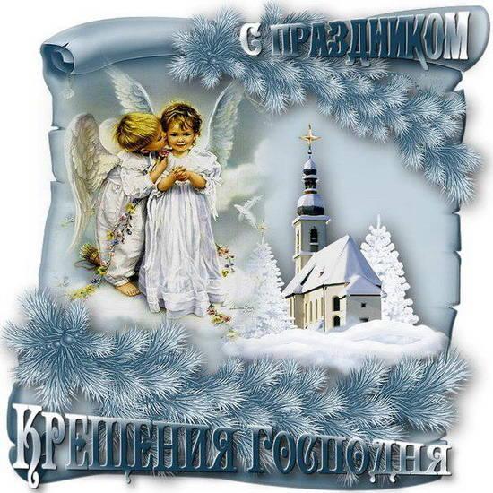 С Крещением Господним - бесплатные картинки красивые с ангелами