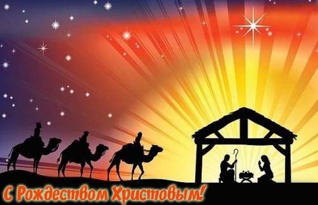 Смс с рождеством христовым поздравления короткие красивые
