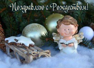 Красивые короткие смс-поздравления с Рождеством Христовым 2019